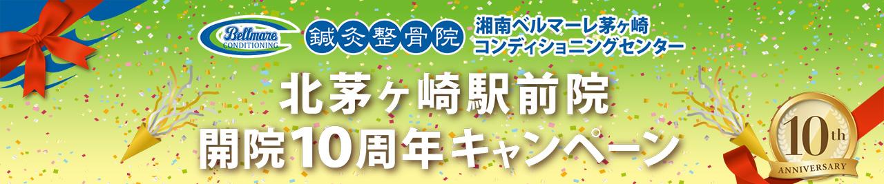 北茅ヶ崎10周年キャンペーン