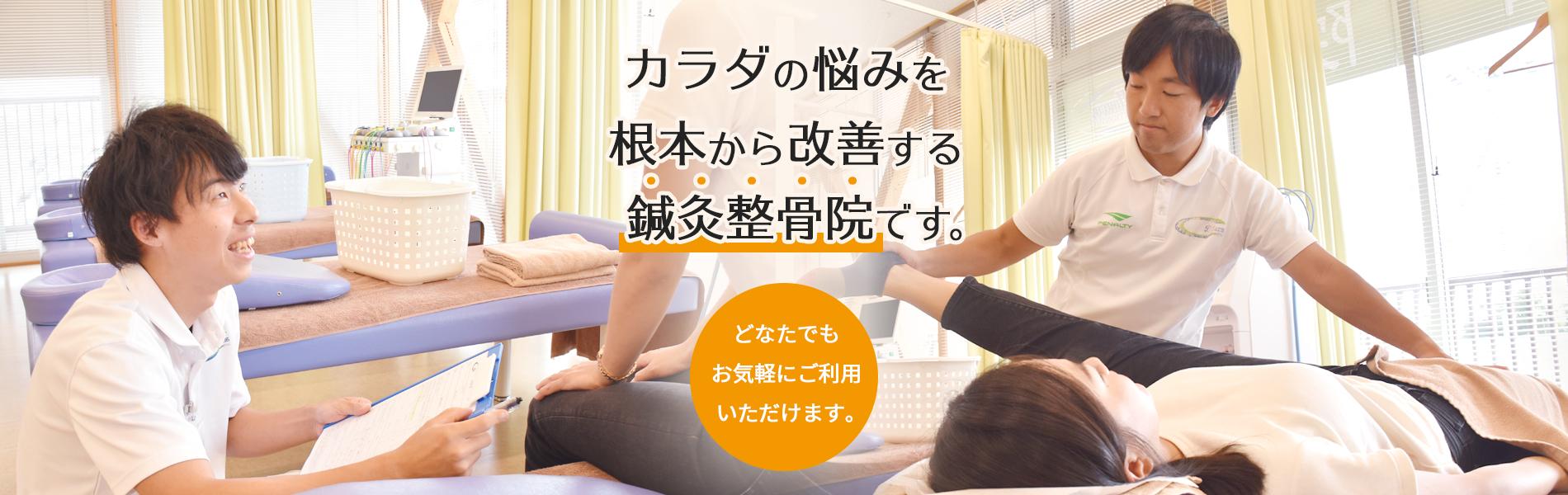鍼灸整骨院湘南ベルマーレ茅ヶ崎コンディショニングセンター